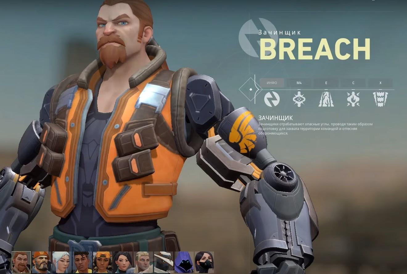 Агент Breach (Инициатор) - гайд по способностям в Valorant