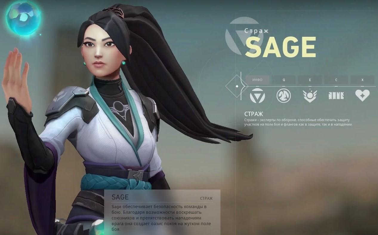 Агент Sage - гайд по способностям Valorant