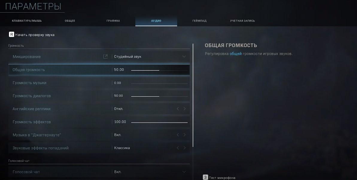 Лучшие настройки параметров аудио в Warzone для громкости шагов