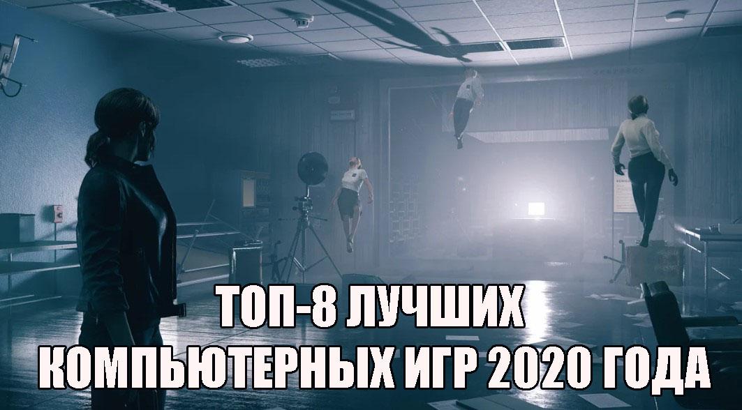Лучшие игры 2020 года на PC