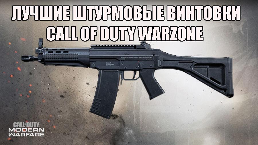 Лучшие штурмовые винтовки