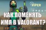 Как создать ник и поменять имя в Valorant