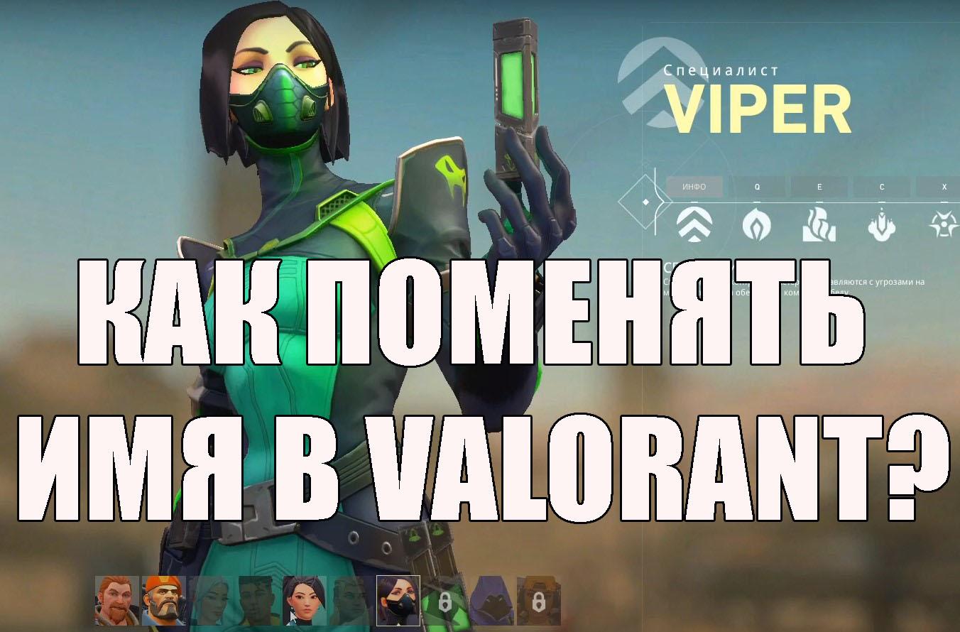 Поменять имя в Valorant