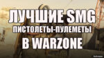 Лучшие SMG пистолеты-пулеметы в Call of Duty: Warzone