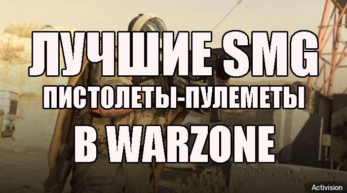 SMG Warzone