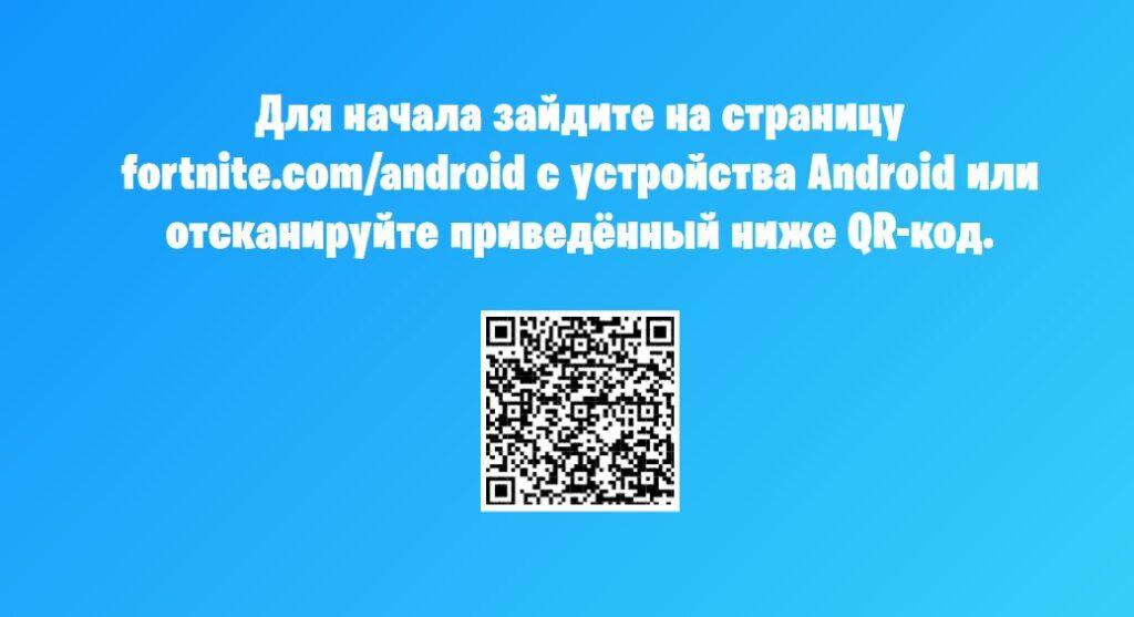Инструкция как скачать Fortnite для Android