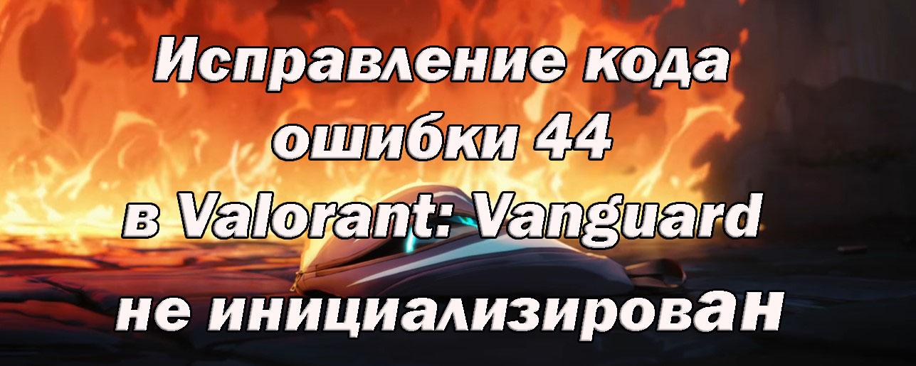 Ошибка 44 Valorant