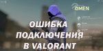 Варианты решения ошибки подключения Valorant