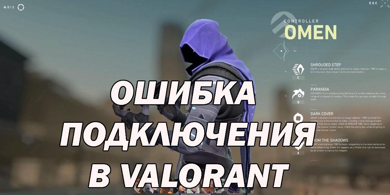 Ошибка подключения Valorant