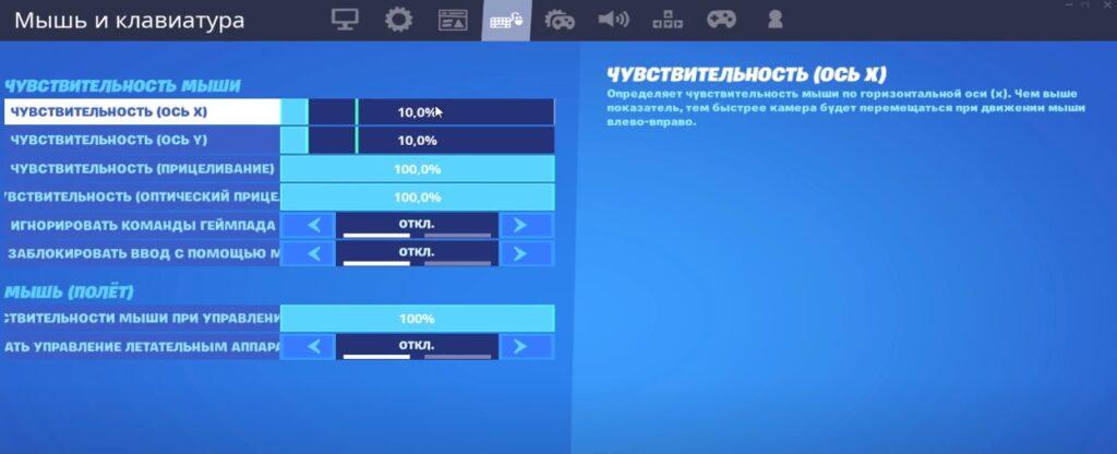 Настройки Fortnite